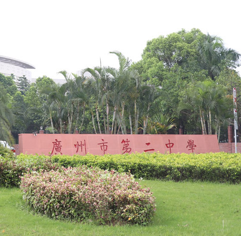 广州市第二中学校园直饮水设备项目