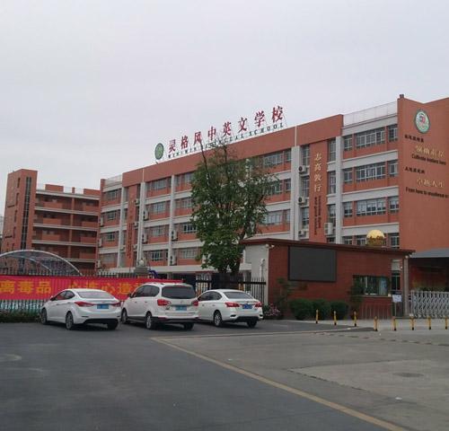 广州市花都区灵格风中英文学校直饮水设备项目