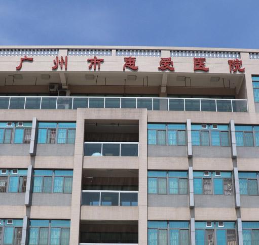 广州市惠爱医院江村综合大楼直饮水设备项目