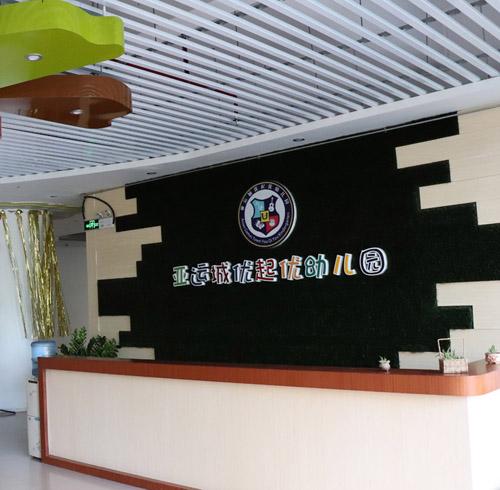 亚运城优起优幼儿园直饮水设备项目