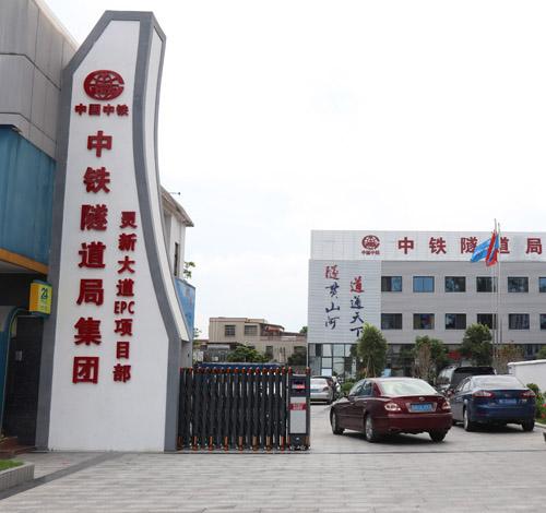 中铁隧道集团三处有限公司直饮水设备项目