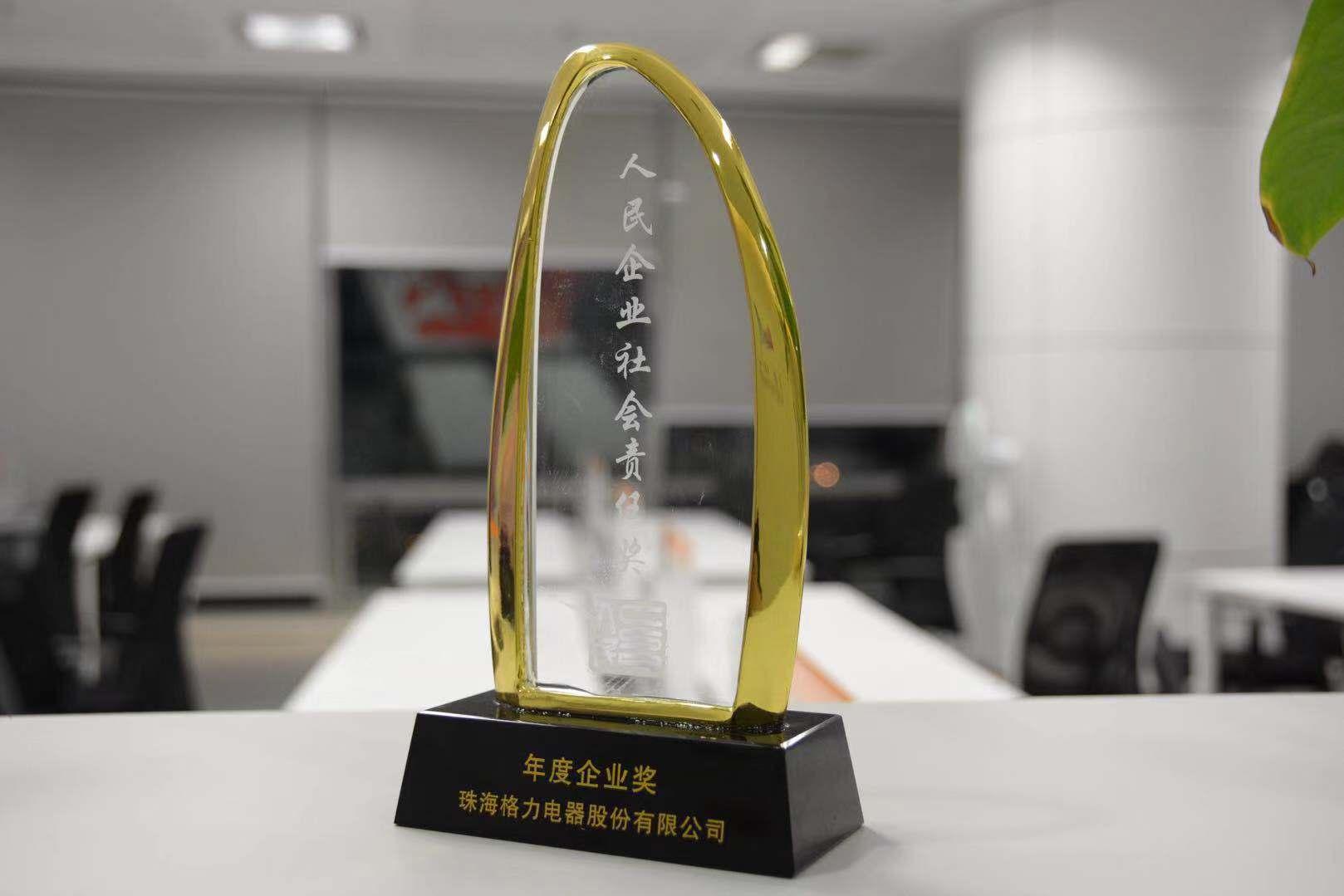 创新驱动 责任担当 世界杯体育平台再获人民企业社会责任奖年度企业奖