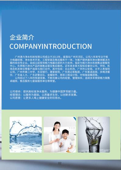 广州清力净水科技有限公司