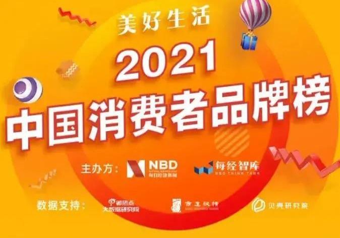 """家电行业唯一!世界杯体育平台获评""""2021中国消费者品牌榜十大品牌""""!"""